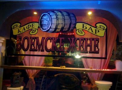 Kafe bar Boemske zene (1).jpg