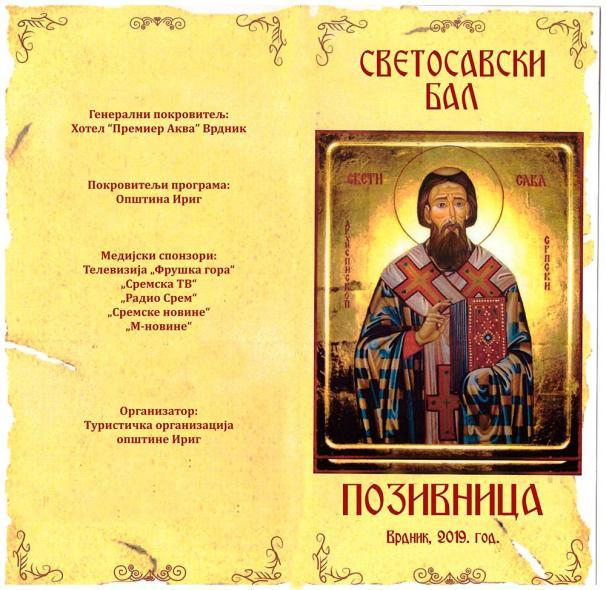 svetosavski-bal-(2)-1.jpg